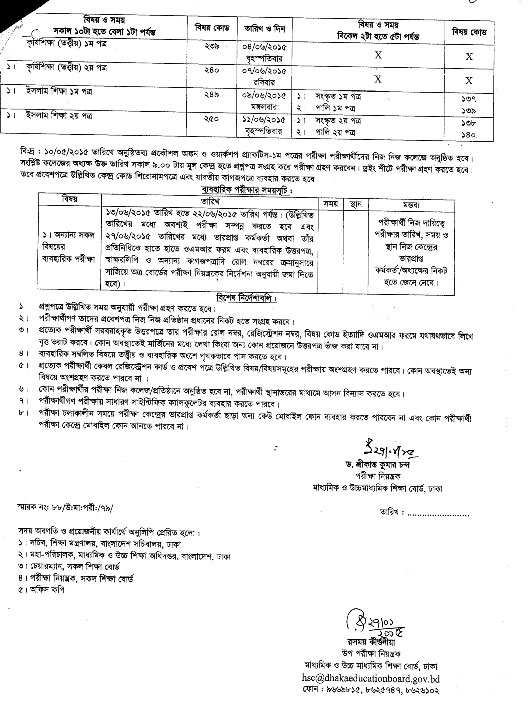 HSC Exam Routine 2015 Bangladesh All Education Board