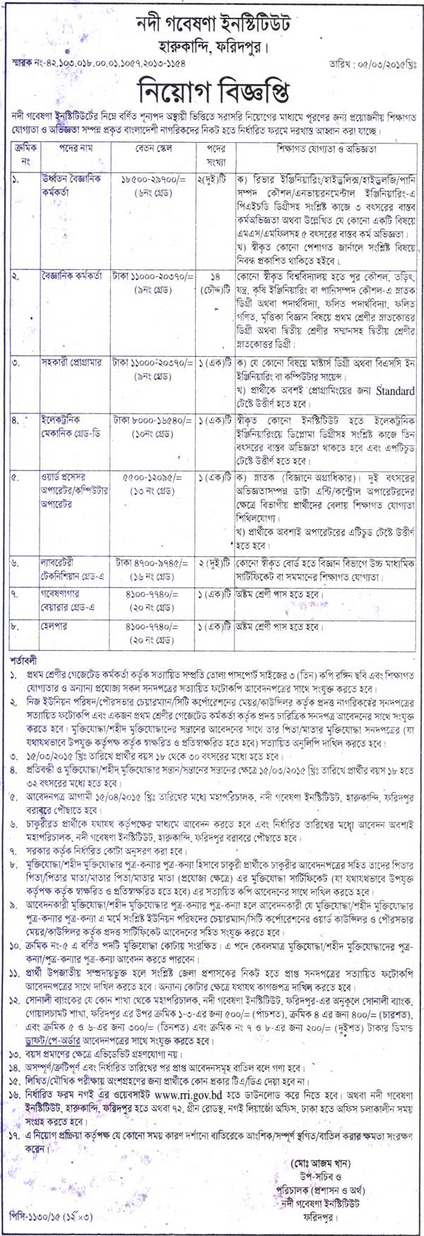 River Research Institute Jobs Circular 2015 In Bangladesh
