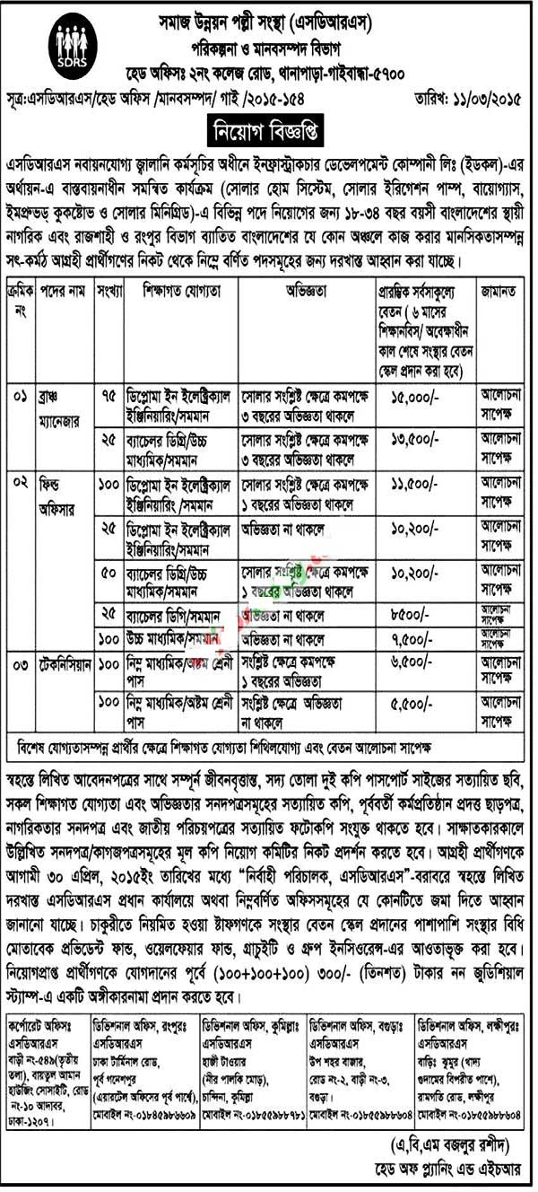 Social Development Rural Society (SDRS) Job Circular 2015