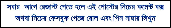 34th BCS Viva Result Download 2015 bpsc.gov.bd