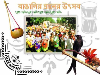 Pohela Boishakh Bangla SMS, Wallpaper 1422