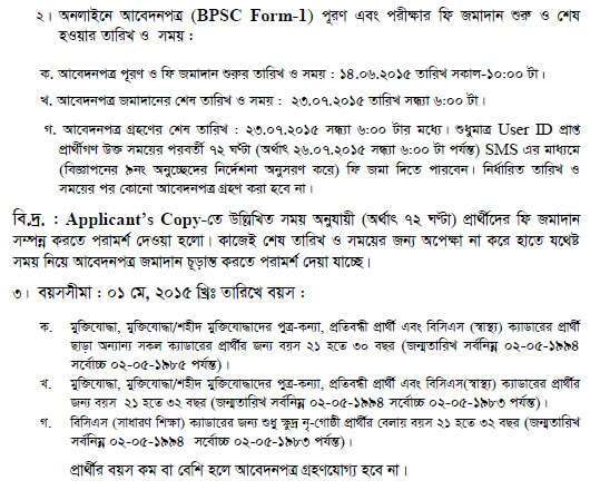 36th BCS Apply Online 2015 with Circular & Syllabus