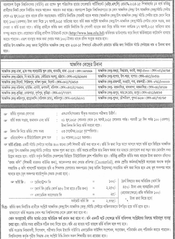 Bangladesh Open University BOU HSC Admission Notice 2015