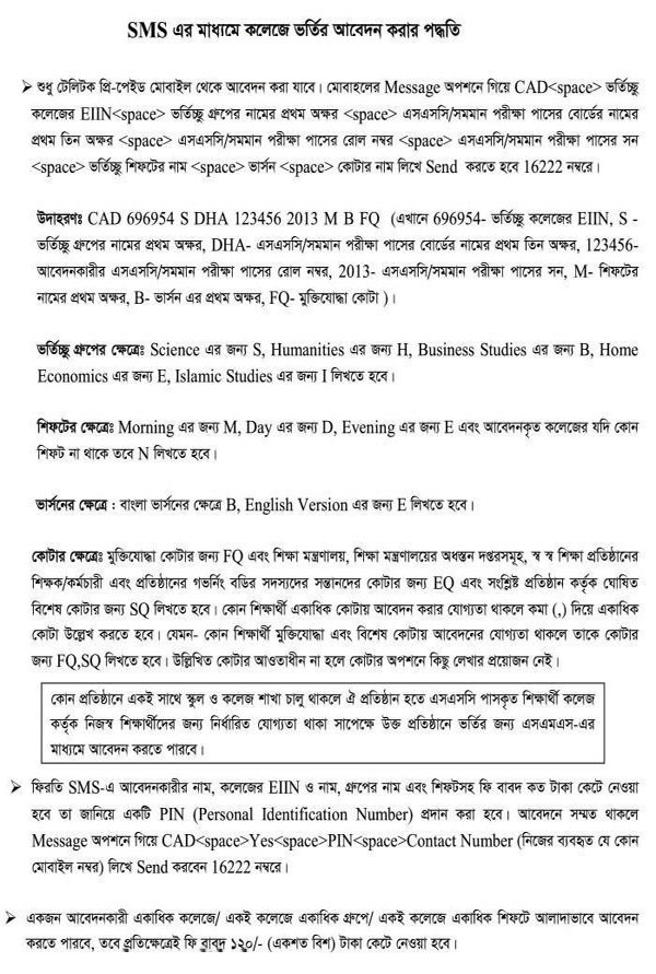 HSC Admission Apply Online Process with Notice 2015