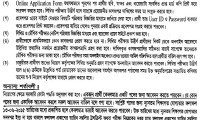 Sonali Bank Ltd Job Circular & Online Application Form