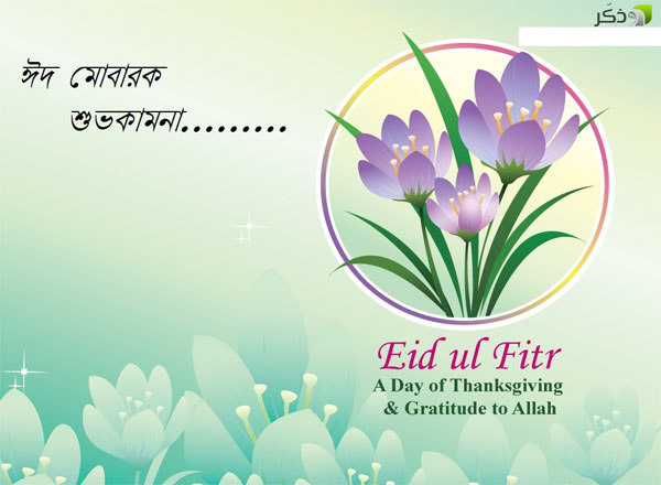 Bangla Eid SMS And Wallpaper Download 2015