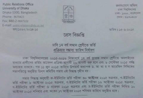 Dhaka University Admission Test Notice 2015-2016