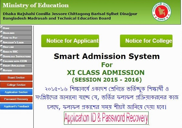 HSC Admission Result 2015-2016 All Bangladeshi College
