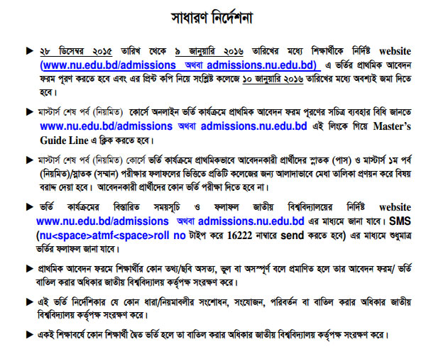 Masters Final Admission Online Application Form