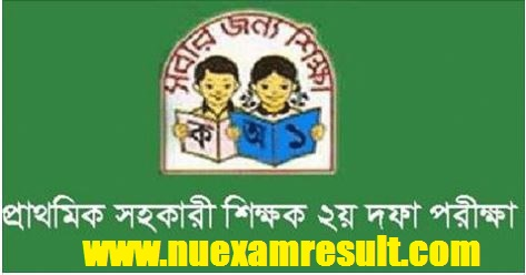 Primary Assistant Teacher Exam Date, Seat Plan and Admit Card Download