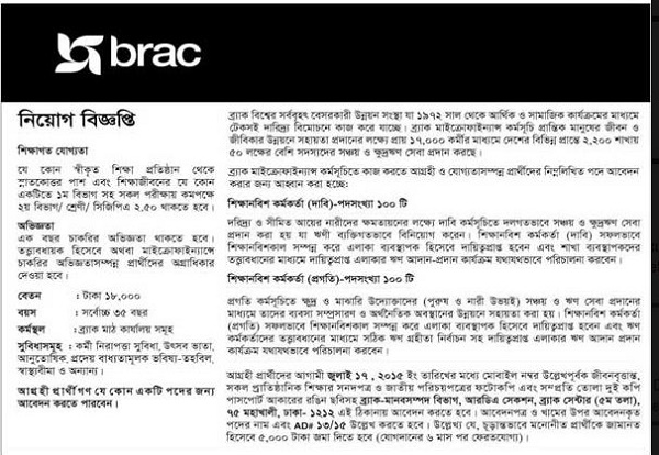BRAC Job Circular For Probationary Officer 2015