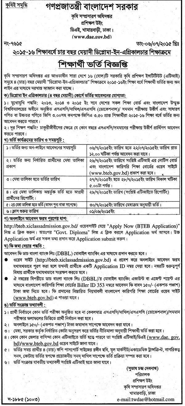 Diploma In Agriculture Admission Application Process & Notice