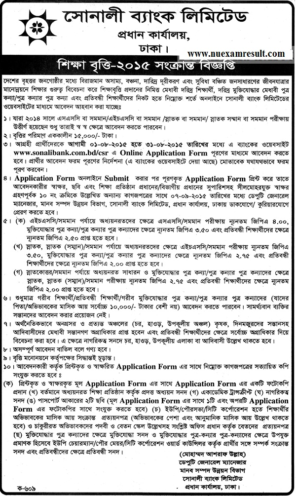 Sonali Bank Scholarship Apply Process & Notice 2015