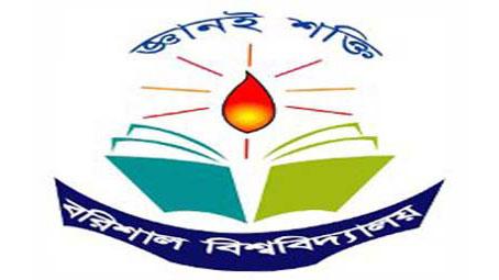 Barisal University Admission Apply Process Circular