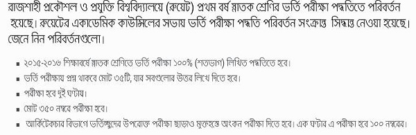 RUET Admission Notice & Apply Process ruet.ac.bd