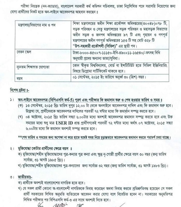 PSC Non Cadre Job Circular for Assistant Engineer Civil