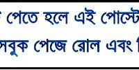 Dhaka University Kha Unit Admission Test Result