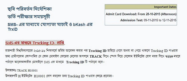 Rajshahi University Admission Admit Card, Seat Plan Download