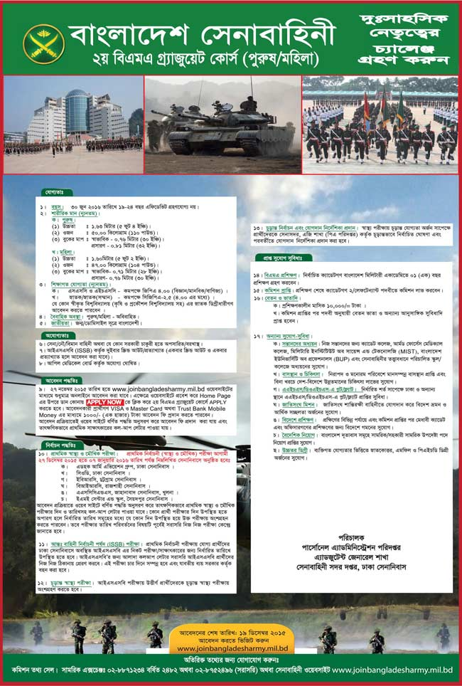 Bangladesh Army Commissioned Officer Job Circular