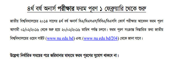 National University Honours 4th Year Form Fill Up Notice 2013