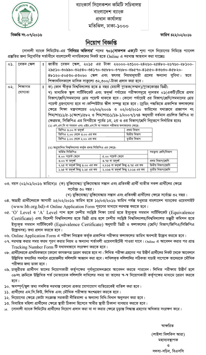 Sonali Bank Ltd Job Circular & Online Application Form
