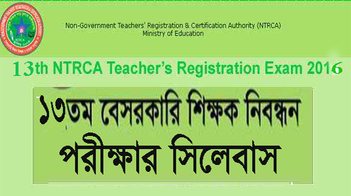 13th NTRCA Exam Will Be Held on 6th and 7th May, 2016