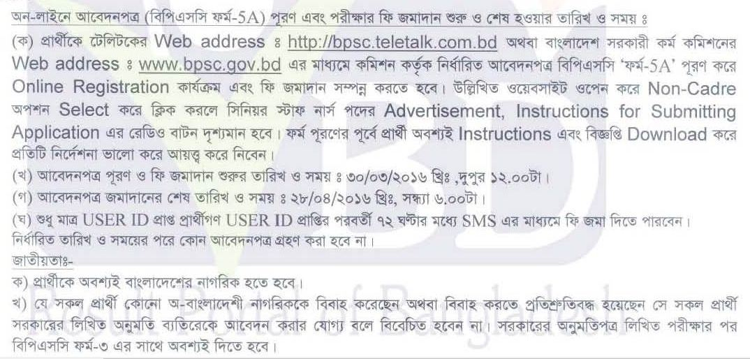 Directorate of Nursing Services (DNS) Job Circular 2016