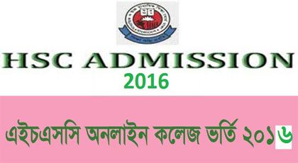 HSC Admission Online Application Form 2016