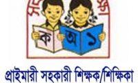 Primary School Teacher New Job Circular 2016