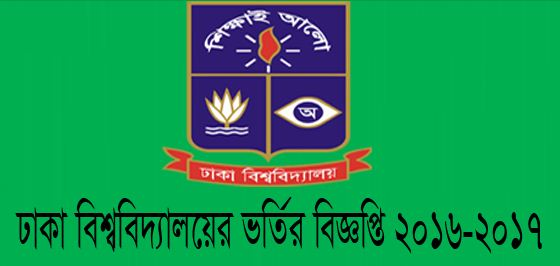 Dhaka University GHA Unit Admission Test Notice 2016 www.du.ac.bd