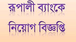 Rupali Bank Limited Job Circular & Application Process