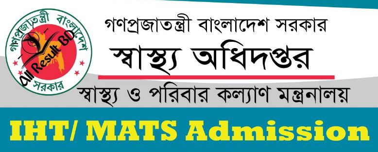 IHT & MATS Admission Test Result 2016-2017