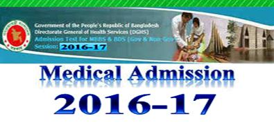 Medical Admission Test Notice Result