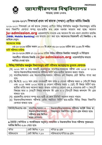 Jahangirnagar University Admission Test Notice 2016-2017