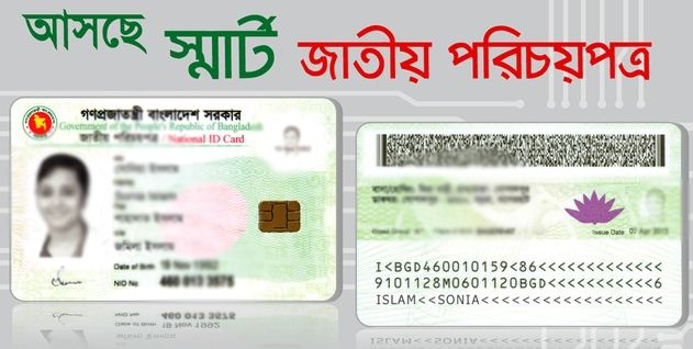 How To Get Smart National ID Card Of Bangladesh