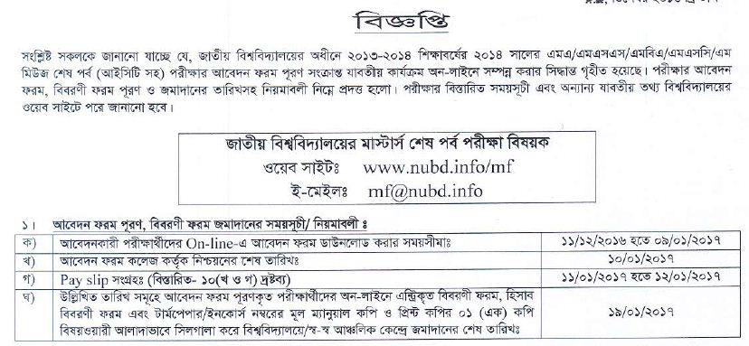 National University Masters Final Form Fill Up Notice Exam Date