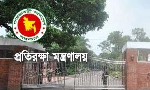 Bangladesh Ministry of Defense Job Circular 2016