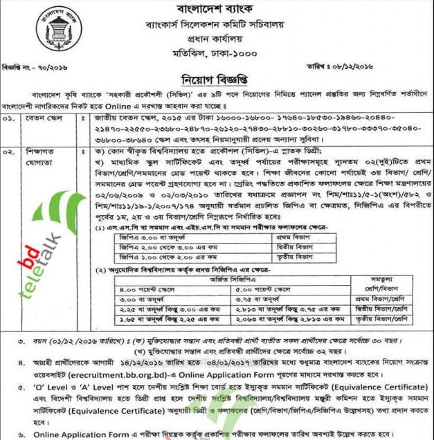 Krishi Bank Job Circular Assistant Engineer (Civil) 2016-17