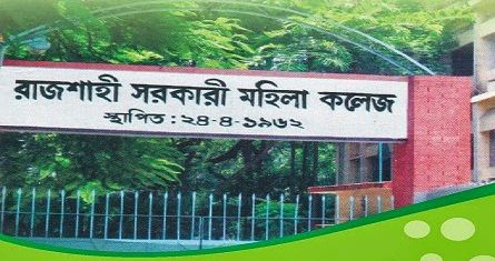 Rajshahi Govt School Admission Result