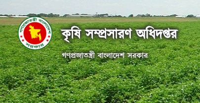 Department of Agricultural Extension (DAE) Job Circular 2017