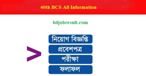 40th BCS Online Application Form 1 and 2 bpsc gov bd - Exam Result