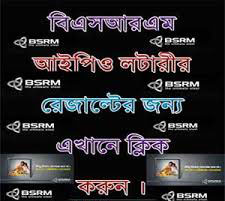 BSRM IPO Lottery Result 2015 Download bsrm.com