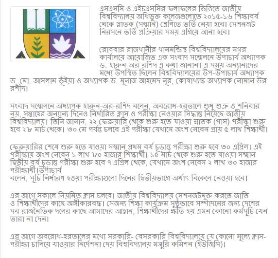 National University Honours First and Second Year Exam 30 & 7 April