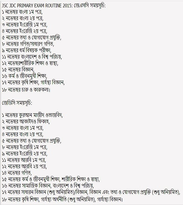 JSC Routine 2015 All Education Board In Bangladesh