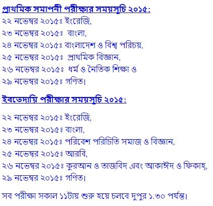 PSC Exam Routine 2015 All Education Board