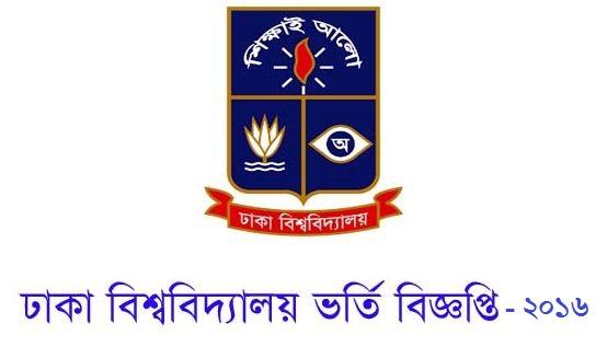 Dhaka University Admission Test Notice 2016 www.du.ac.bd