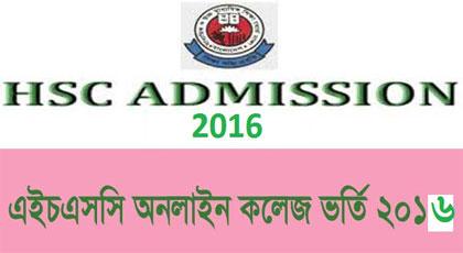 HSC Admission Online Application Form 2016