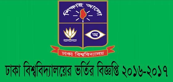 Dhaka University GHA Unit Admission Test Notice 2016 www.du.ac.bd