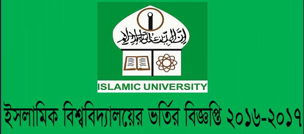 Islamic University Admission Test Notice 2016