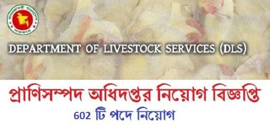 Livestock Services Department Job Exam Result 2016